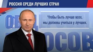 Россия среди лучших стран