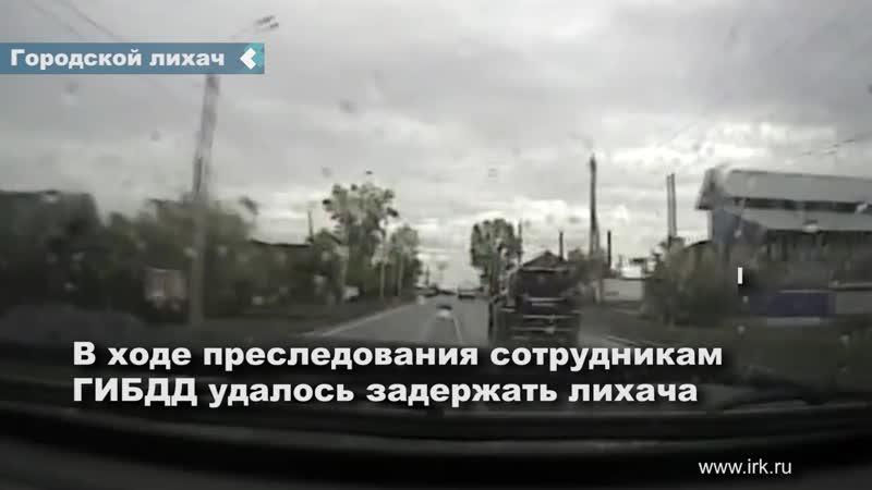 В Тулуне полиция задержала водителя Мерседеса после погони
