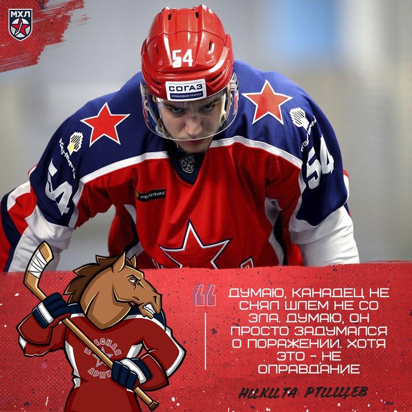 Никита Ртищев: «Даже не заметил, что канадец не снял шлем», изображение №5