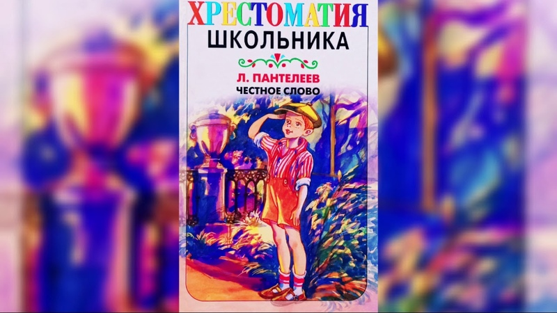 ЧЕСТНОЕ СЛОВО Леонид Пантелеев Аудиорассказ для детей аудиокнига