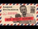 Белоруссия — возвращение домой или возвращение себя (Андрей Школьников)