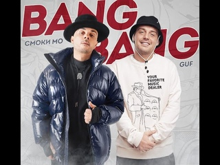 "Смоки Мо - BANG BANG (feat. Guf) ""Lyric video"""