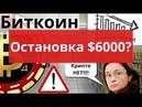 Биткоин остановка $6000 говорят они Binance лагает а Центробанк РФ крипте опять нет