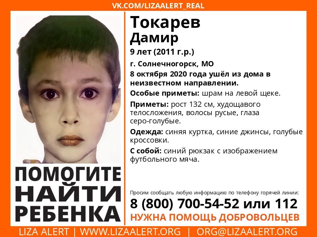 Внимание! Помогите найти ребенка!  Пропал #Токарев Дамир, 9 лет г
