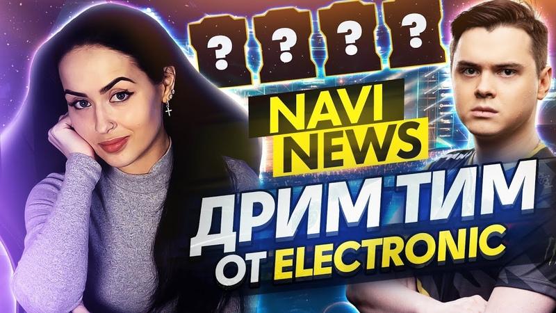 NAVI NEWS Дрим Тим от electronic Лысые из Vitality