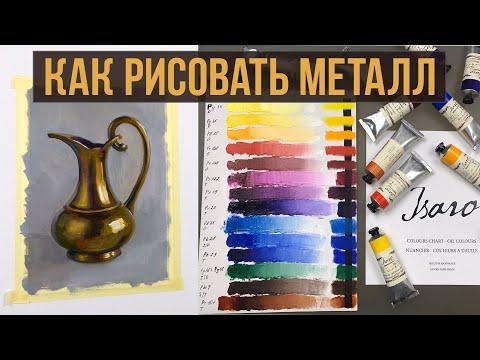 Как рисовать МЕТАЛЛ Золото бронза маслом Распаковка обзор масляных красок Isaro