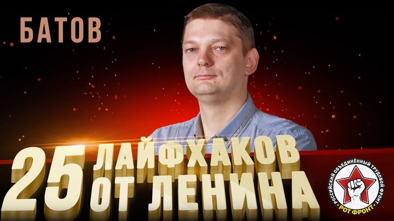 25 лайфхаков от Ленина 22-23 | БАТОВ