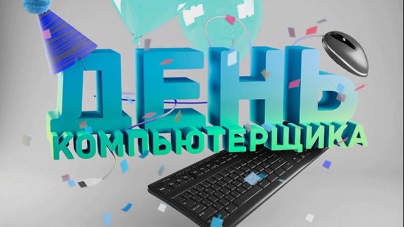 14 Февраля День компьютерщика Красивое Прикольное Музыкальное Видео Поздравление Открытка