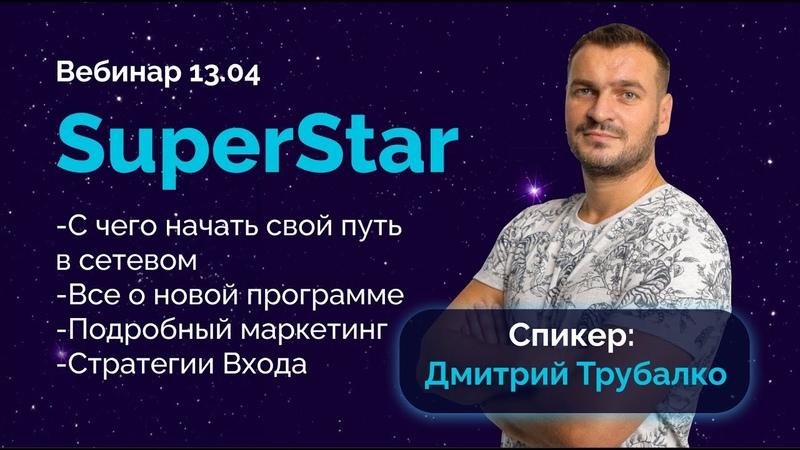 Super Stars от А до Я