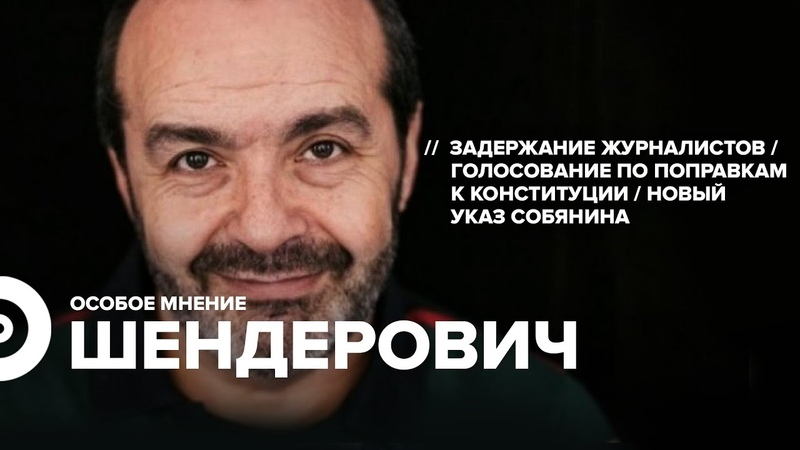 Виктор Шендерович Особое мнение 28.05.2020 год