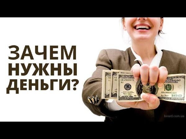 Счастье не в деньгах и не в их количестве Счастье это когда люди тебя благодарят