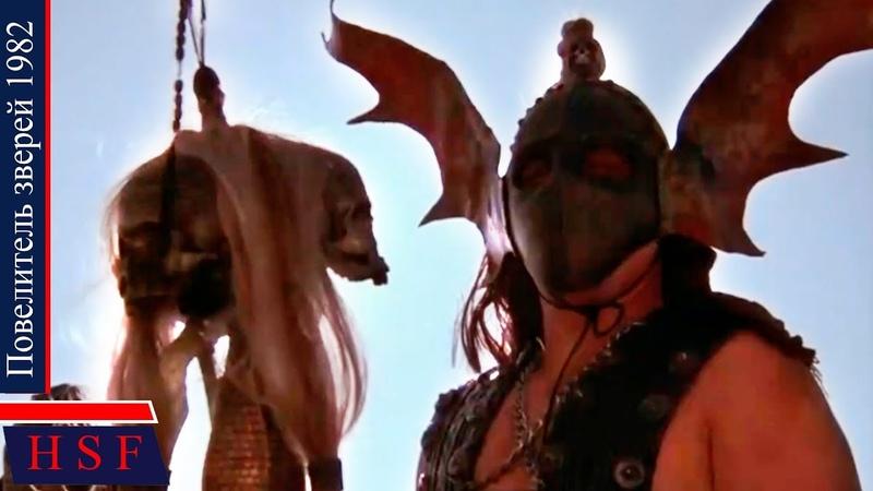 Воин Бога Зверя ищет Мести Повелитель зверей 1 Исторические американские фильмы фэнтези смотреть