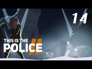 This Is the Police 2 #14 Первое прохождение