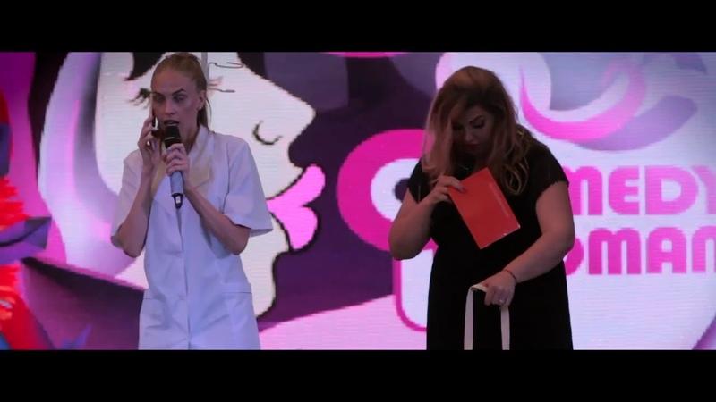 Причал 22 Концерт Comedy Woman 2020