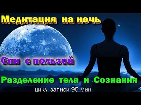 Астральный паломник Разделение Тела и Сознания Нидра йога Сверхглубокая медитация