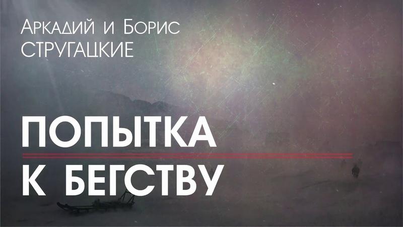 Аркадий и Борис СТРУГАЦКИЕ Попытка к бегству АУДИОКНИГА читает Владимир Левашёв