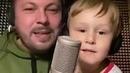 Записал со своим сыном Мирославом дуэт на песню «С чистого листа» Я. Сумишевский записал дуэт с сыном😄