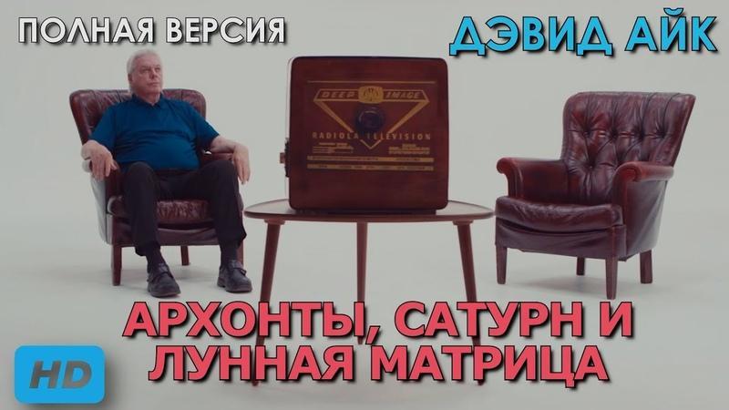Дэвид Айк Архонты Сатурн и Лунная Матрица HD