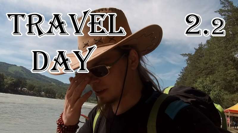 Travel Day 2.2 - Одиночное путешествие на Алтай | Пляж, чилаут и домой