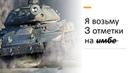 ИС-4 машина убийца Берём 3 отметки на этом монстре! 1
