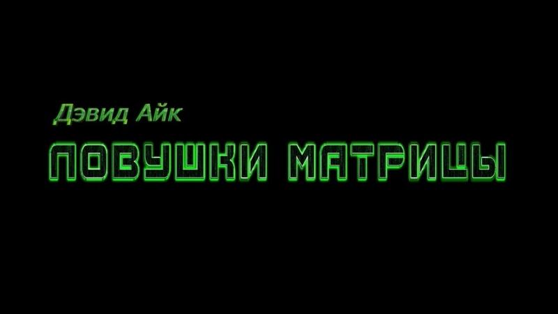 Дэвид Айк Ловушки матрицы