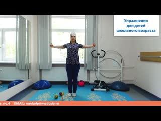 Врач лечебной физкультуры Поликлиники №4