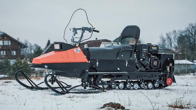 Снегоход за 137 тысяч Бурлак Егерь FOX M