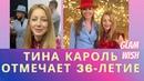 Тина Кароль отметила день рождения за кулисами шоу Голос країни 11 — Взяли в плен, спасите меня