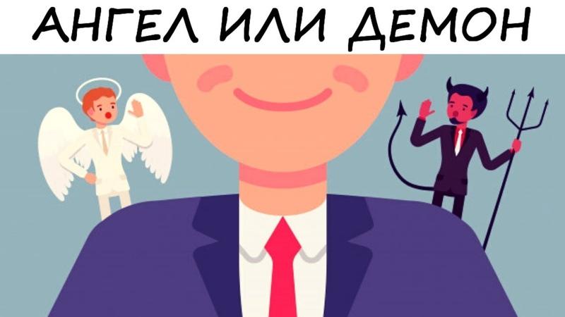 Тест КТО ТЫ ВНУТРИ АНГЕЛ ИЛИ ДЕМОН