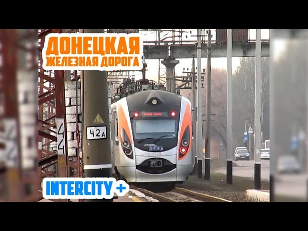 Intercity рейсом Константиновка - Киев | Train Intercity from Kostiantynivka to Kyiv