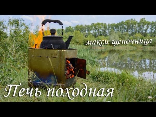 Походная печь. Макси-щепочница. Печка из кастрюли. Camp stove. 旅游炉