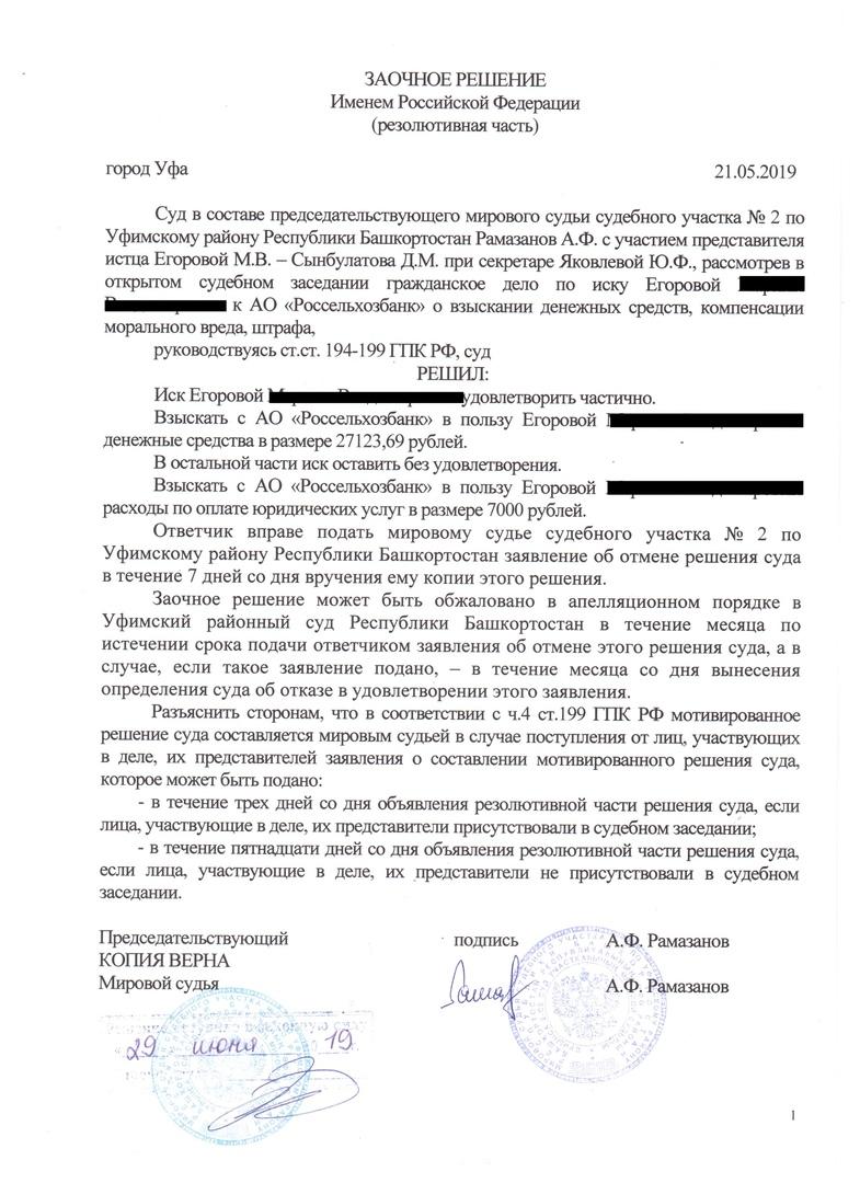 Судебные акты мирового суда Уфимского района г. Уфы Республики Башкортостан