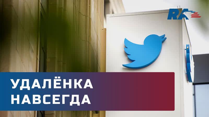 Twitter перевёл сотрудников на удалённую работу – навсегда