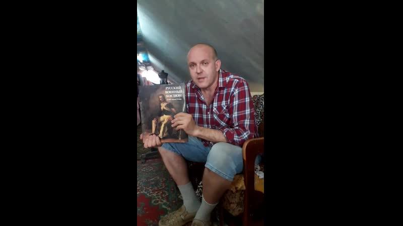Книга Альбом Русский военный костюм XVIII начала XX века Букинист Орск