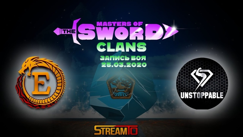 Eternity vs Unstoppable   Masters of the sword   CLANs   Second Group stage 25.03.2020