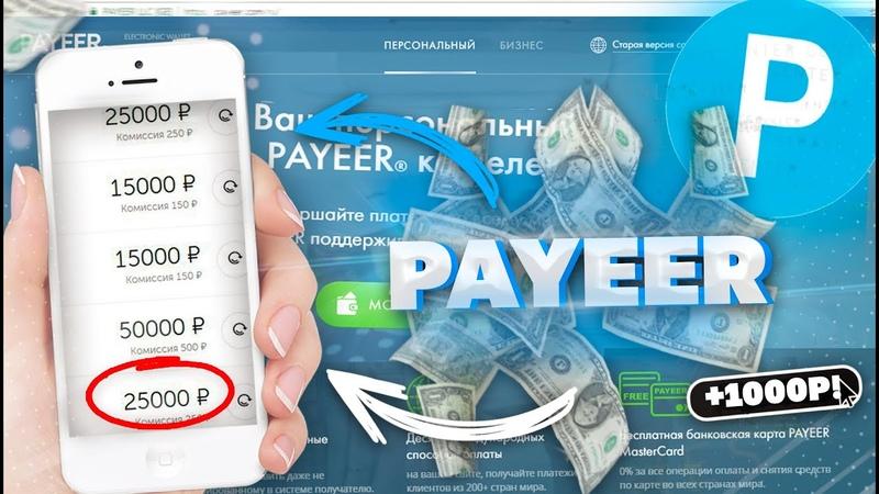 Заработок в интернете на КИВИ и ПАЕР кошельки! Как заработать на Qiwi и Payeer деньги!
