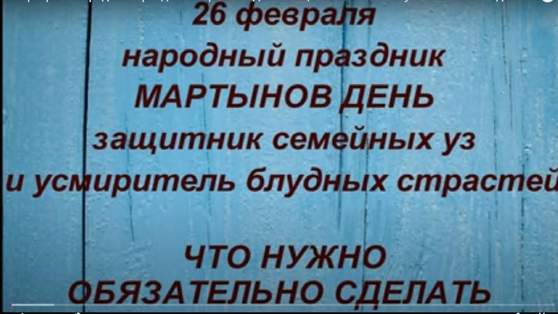 26 февраля народный праздник Мартынов день Защитник семейных уз Именинники дня Народные приметы