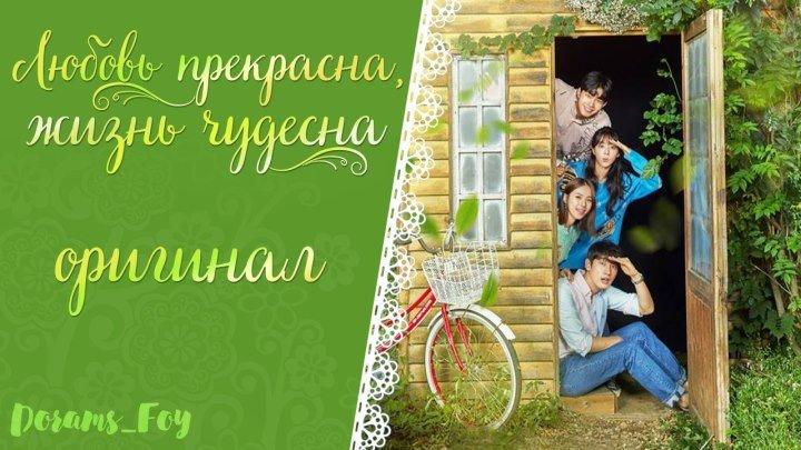 Оригинал Любовь прекрасна жизнь чудесна 40 серия ep 81 82