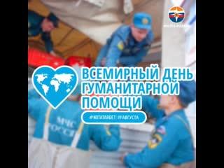 19 августа - Всемирный день гуманитарной помощи. МЧС России