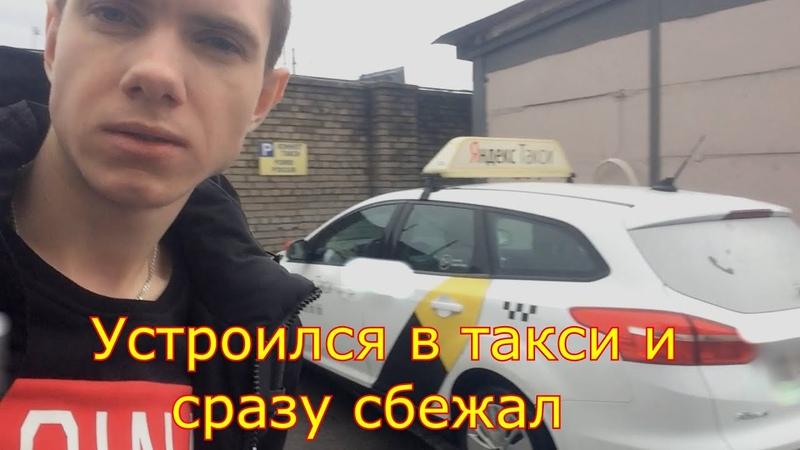 Работа в Яндекс Такси Устроился таксистом и сразу сбежал Мой опыт