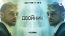 Сериал Двойник, 4 серия