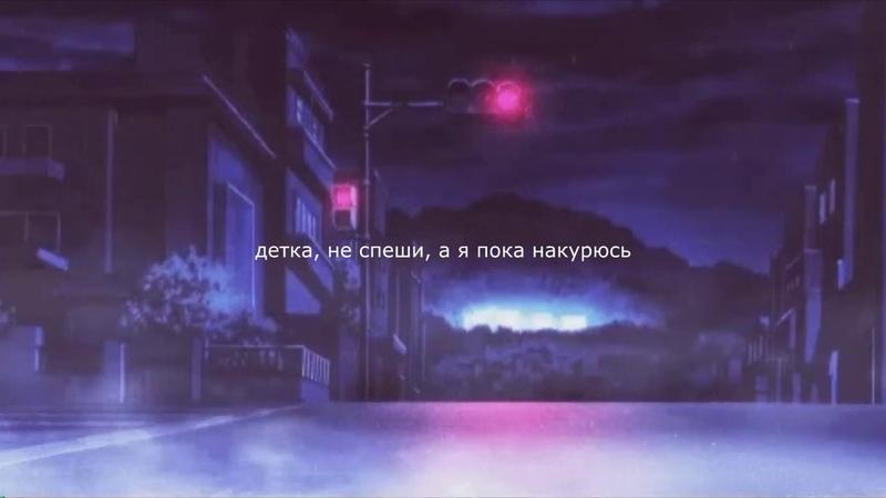 Lil peep nuts feat lil skil with rus sub ПЕРЕВОД