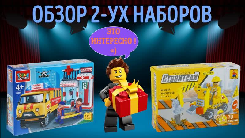 LEGO VLAD обзор 2 ух наборов