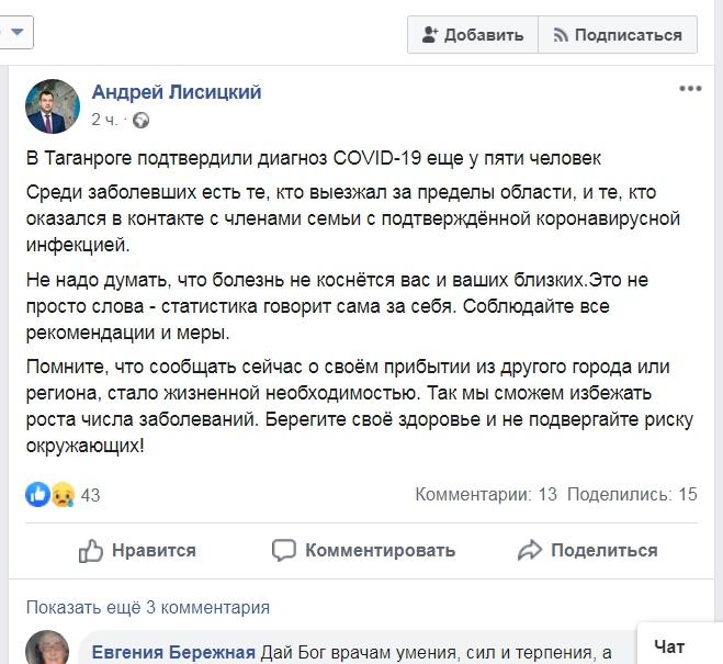 COVID-19 : В Таганроге за сутки количество заболевших коронавирусом возросло с 3 до 8 человек, под наблюдением 205