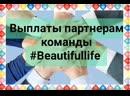 Выплаты партнерам команды Beautifullife