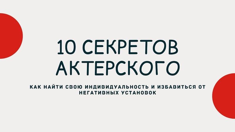 10 СЕКРЕТОВ АКТЕРСКОГО МАСТЕРСТВА Найти свою индивидуальность и убрать негативные установки