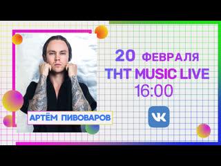 АРТЁМ ПИВОВАРОВ | О карьере, отношениях и подписчиках | THT MUSIC LIVE #2