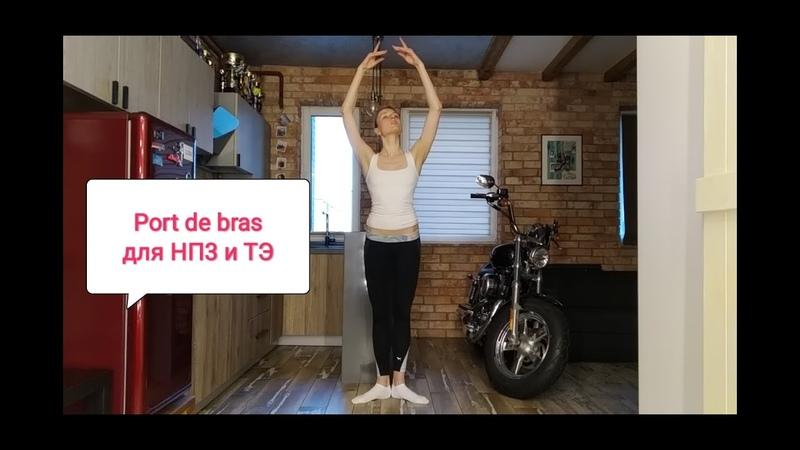 Port de bras для старших Урок 1 для фигуристов на карантине группы НП3 ТЭ