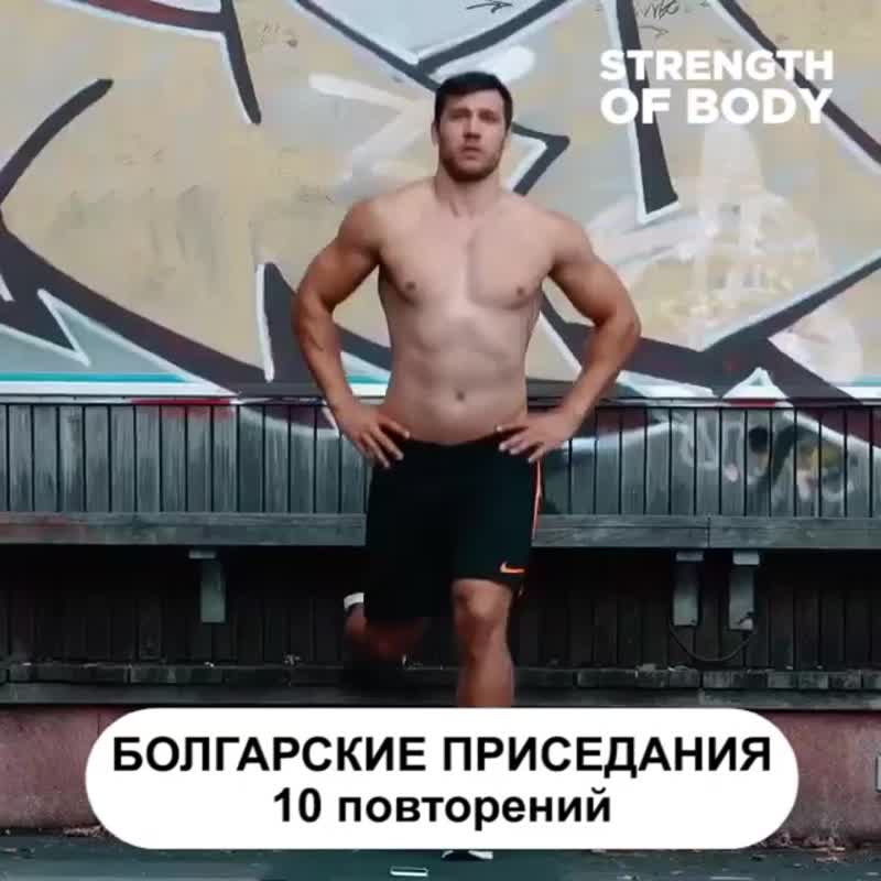 Тренировка на ноги со своим весом