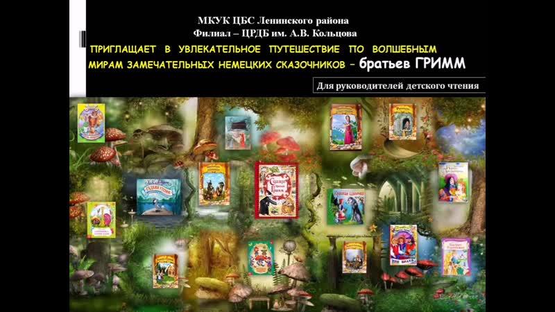 Увлекательное путешествие по волшебным мирам замечательных немецких сказочников братьев Гримм